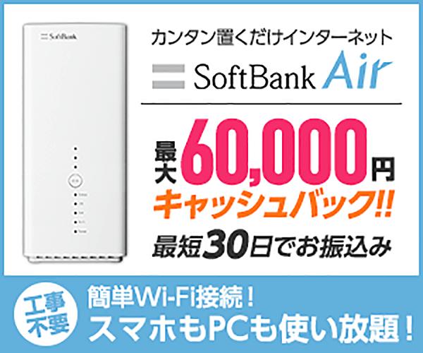ソフトバンク Air